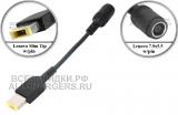 Переходник (адаптер) для зарядного устройства (7.9mm x 5.0mm, 1pin) - (Slim Tip, 1pin), для ноутбуков и планшетов Lenovo ThinkPad X1 Carbon, IdeaPad Yoga oem